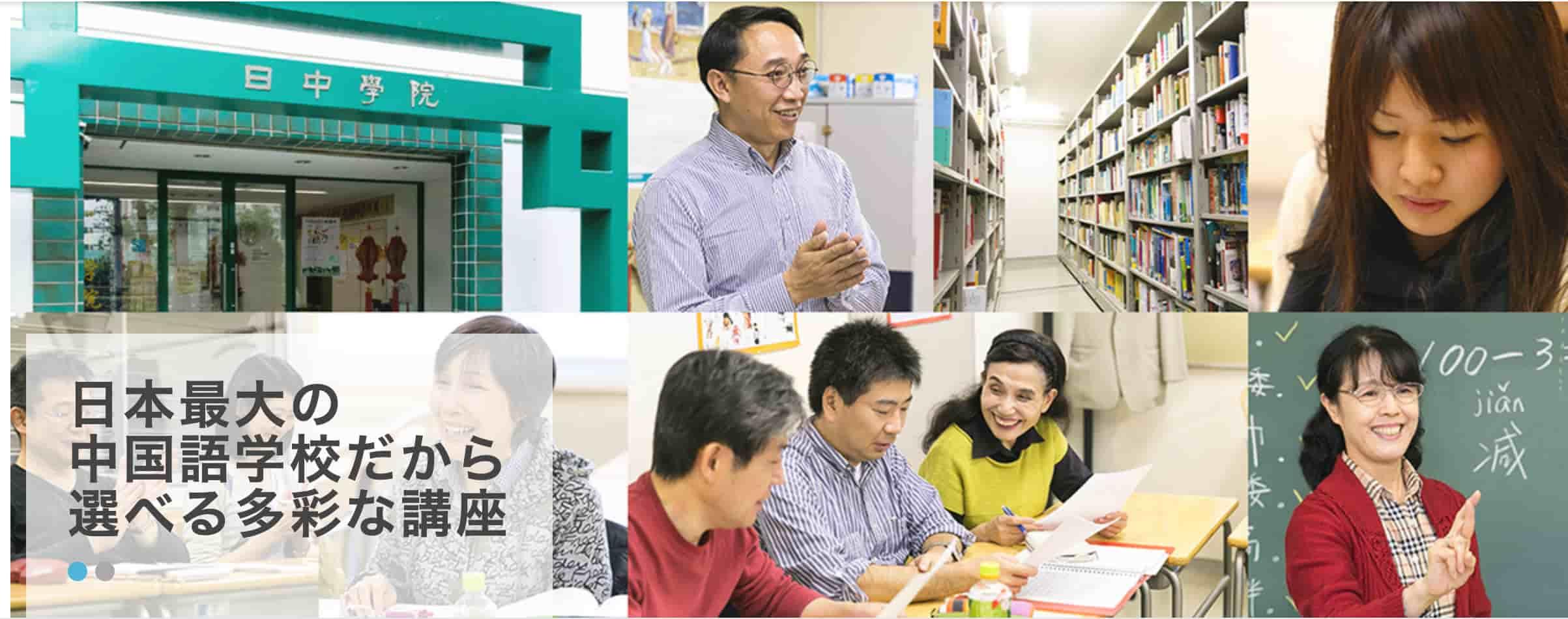 日中学院中国語教室