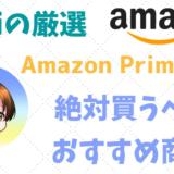 【2021年】Amazonプライムデーで買うべきおすすめ目玉商品