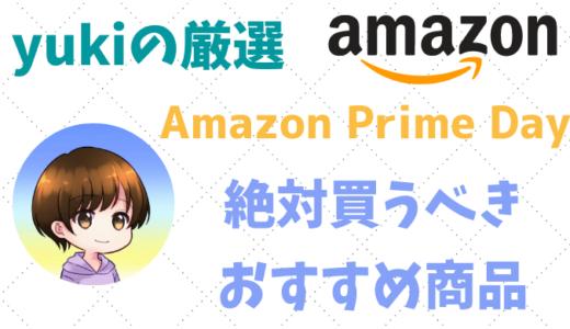 【2021年】Amazonプライムデーで買うべきおすすめ目玉商品【留学生が厳選する勉強グッズ】