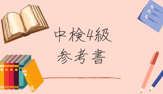 【比較】中国語検定4級のおすすめ参考書5選   過去問や単語に特化した本は?