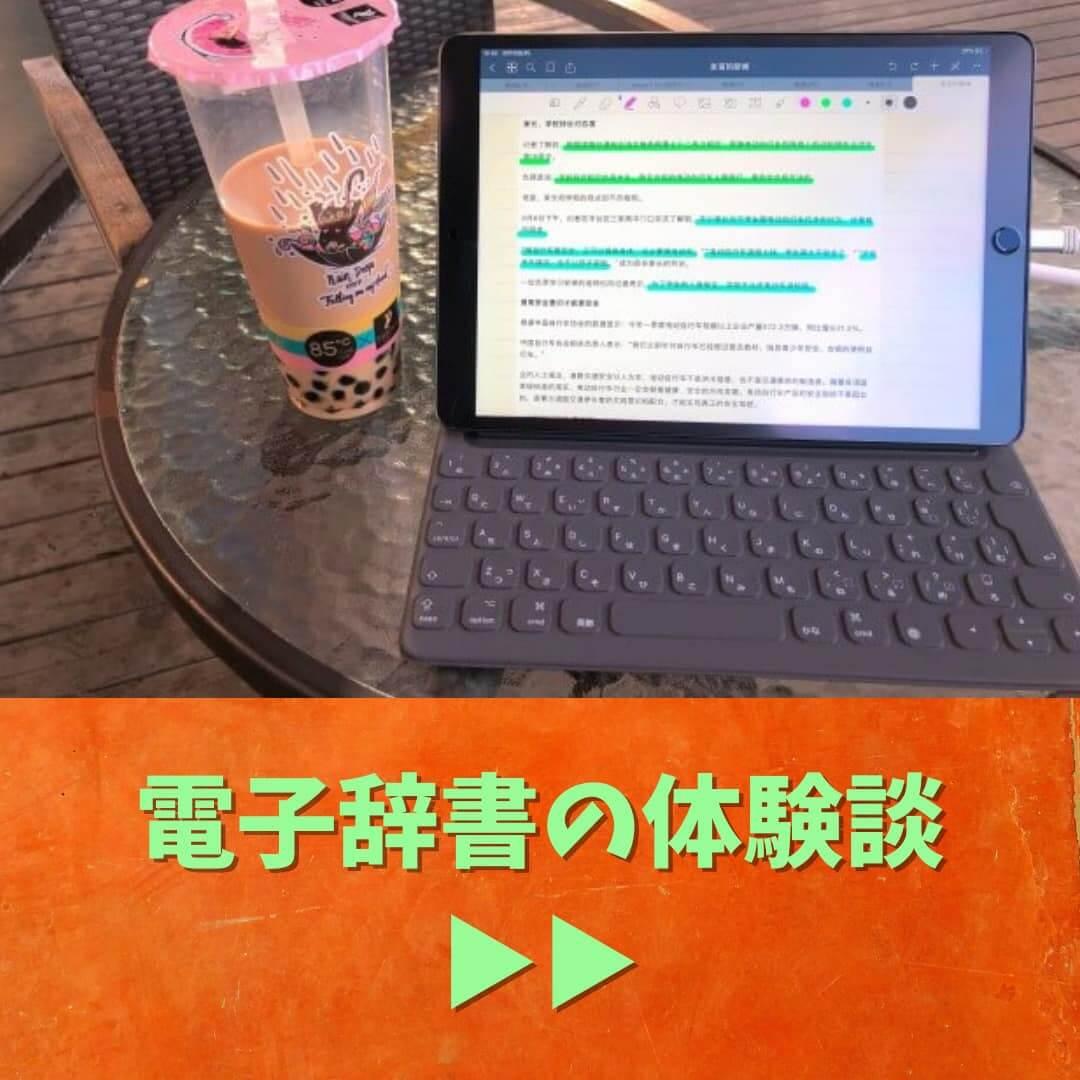 中国語の電子辞書を使ってみた体験談