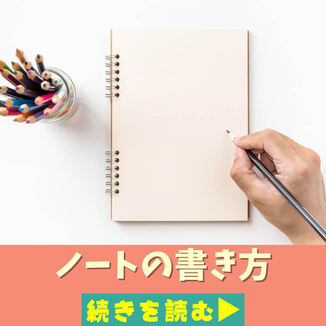 中国語の勉強におすすめなノートの書き方
