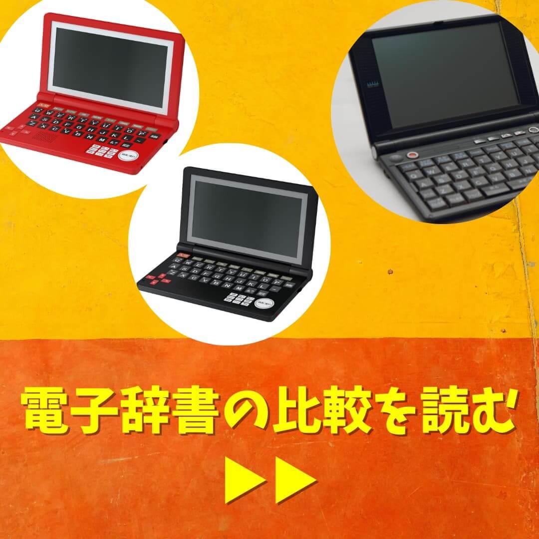中国語の電子辞書の比較