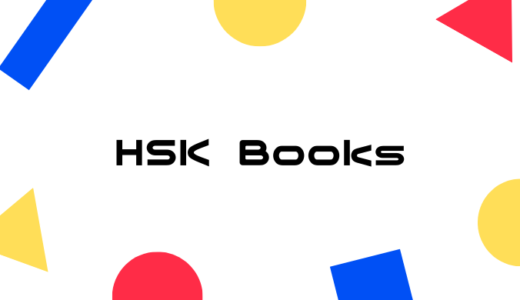 HSKに受かるおすすめ参考書3選