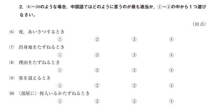 中国語検定準4級のリスニング問題