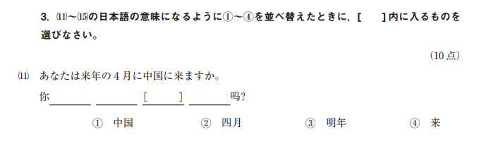 中国語検定準4級の並び替え問題
