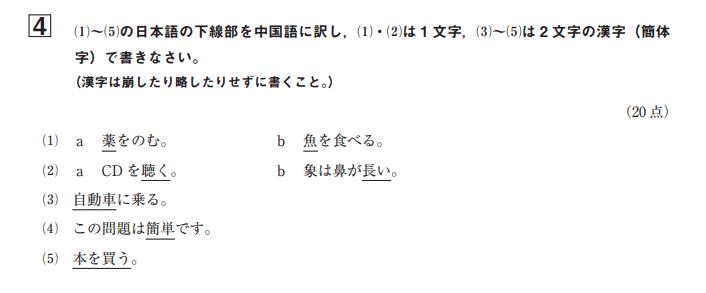 中国語検定準4級の翻訳問題