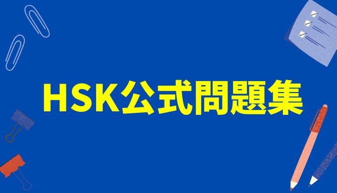 HSKのおすすめ参考書